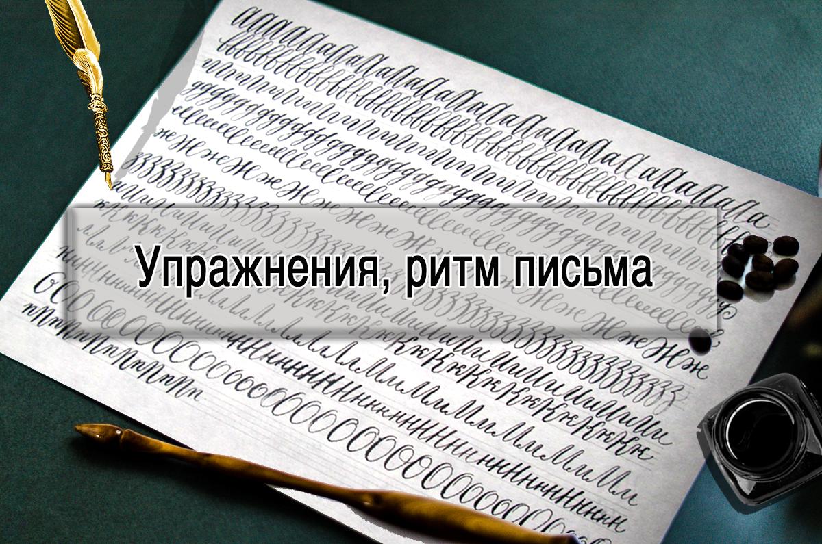 Упражнения, ритм письма